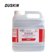DUSKIN 酒精噴霧4L 日本原裝釀造用酒精安心使用 居家防疫必備