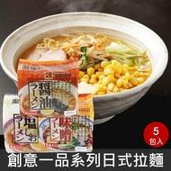 【創意一品】日式豚骨拉麵 / 味噌拉麵 / 醬油拉麵 / 鹽味拉麵 5包入 88g-90gx5 快煮麵 日本拉麵 日本進口泡麵