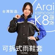 Arai雨衣 K8 賽車型 藍色【專利可拆雨鞋套】兩件式雨衣 褲裝雨衣 兩截式雨衣 台灣製造 可當風衣 耀瑪騎士機車部品