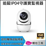 (送64G)1080P追蹤守護寶IP04無線監控 攝影機 遠端監控 自動追蹤 WIFI 監視器 防盜偵測 夜視 IPCAM