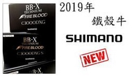 ☆~釣具達人~☆ SHIMANO BB-X TECHNIUM FIRE BLOOD C3000DXG 捲線器 左右可互換