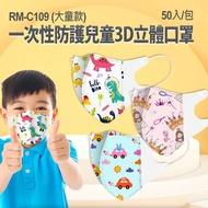 RM-C109 一次性防護兒童3D立體口罩 大童款 50入/包 3層過濾 熔噴布 隔離汙染 輕薄透氣