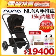 荷蘭NUNA-MIXX手推車-黑色