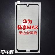 保護貼﹊❖❃華為暢享MAX全屏鋼化膜華為Max硬邊玻璃膜暢享max保護膜ARS-AL00