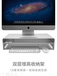 螢幕增高架 電腦顯示器增高架 鋁合金托架IMAC金屬架桌面鍵盤收納筆記本底座 韓菲兒