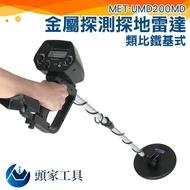 『頭家工具』地下 金屬探測儀 手持式 金屬探測器 人孔蓋 鐵蓋 鐵管 MET-UMD200MD