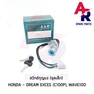 สวิทช์กุญแจ (ชุดเล็ก) HONDA - DREAM EXCES (C100P) DREAM99 WAVE100 สวิทกุญแจดรีม EX เวฟ100