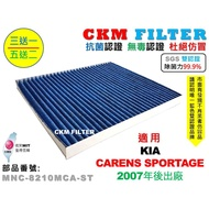 【CKM】起亞 KIA CARENS 07年後 除菌 抗菌 無毒認證 PM2.5 活性碳冷氣濾網 靜電濾網 空氣濾網