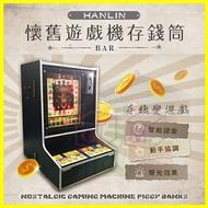 HANLIN-BAR 懷舊遊戲機存錢筒 小瑪莉遊戲機台 儲蓄麻仔台 彈珠檯儲錢箱 存錢筒 GM數位生活館
