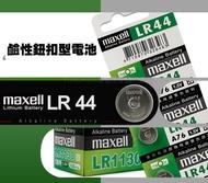 maxell 鈕扣型鹼性電池 水銀電池 LR44 (A76) (2入/組)