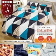 【I-JIA Bedding】極致保暖雙面加厚抗靜電法蘭絨暖暖被(多款可選/1入)