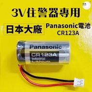 【Panasonic 國際牌】住警器專用 3V鋰電池 CR123A(日本原廠/1500mAh)