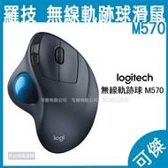 羅技 logitech 無線軌跡球 M570 無線滑鼠 滑鼠 豐沛電力 提供舒適體驗的軌跡球 公司貨 可傑