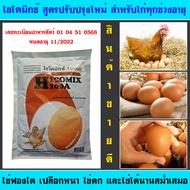 วิตามินไก่ไข่ [ไฮโคมิกซ์100เอ] วิตามินไข่ดก อาหารเสริมไก่สำหรับ [ไก่ไข่ทุกช่วงอายุ] วิตามินไก่เล็ก-ไก่โต เลี้ยงไก่ไข่ให้ไข่ดก พร้อมส่ง