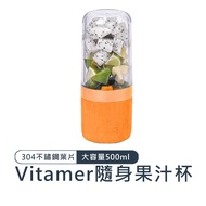 Vitamer 隨身果汁杯 果汁機 榨汁杯 打汁機 調理機 冰沙機 迷你果汁機 研磨杯 嬰兒副食品 水果