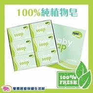 nac nac 嬰兒香皂 75g*6入/盒 不含酒精 天然植物皂基 肥皂 嬰兒皂