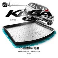 9At【3D立體防水托盤】後行李箱防水托盤 福特 FORD 2013年~KUGA ㊣台灣製 立體防漏設計 後車箱墊