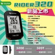 ★飛輪單車★ BRYTON RIDER 320 GPS自行車紀錄器 馬錶 計時器 72功能 五星定位(320T全配版)