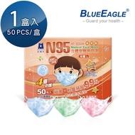 【醫碩科技】藍鷹牌 立體型2-6歲幼童醫 用口罩 50片/盒 NP-3DSSM
