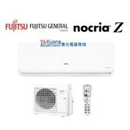 Fujitsu 富士通 nocriaZ冷暖一對一變頻空調ASCG050KZTA AOCG050KZTA 【雅光電器商城】