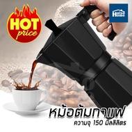 Haiso Home หม้อต้มกาแฟอลูมิเนียม Moka Pot กาต้มกาแฟสดแบบพกพา หม้อต้มกาแฟแบบแรงดัน เครื่องชงกาแฟ เครื่องทำกาแฟสดเอสเปรสโซ่ ขนาด 3 ถ้วย 150 มล. MOKA POT 3 cups 150ml
