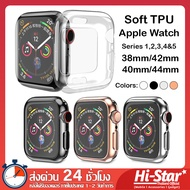 TPU Case เคสแบบนิ่ม เคส Apple Watch แอปเปิ้ลวอช Apple Watch Case For Apple Watch Series 1,2,3,4&5 (38mm,40mm,42mm,44mm)