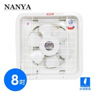 南亞牌 8吋排風扇EF-9908(塑膠葉片)吸排兩用吸排扇/抽風扇/排風機/通風扇抽風/循環扇