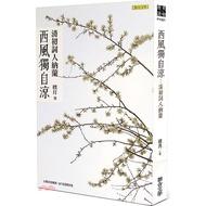 《聯合文學》西風獨自涼:清初詞人納蘭[9折]