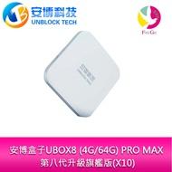 分期0利率 安博盒子UBOX8 (4G/64G) PRO MAX 第八代升級旗艦版(X10)