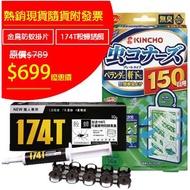 熱銷現貨174T殺蟑凝膠誘餌蟑螂藥 10g+日本金鳥防蚊掛片/除蟲 防蚊掛片150日
