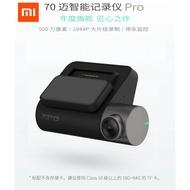 【米舖】70邁行車記錄儀Pro 1944P 高清錄製 500萬像素 可加購70邁GPS模塊