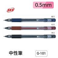西瓜籽 SKB 中性筆(0.5mm)G-101 辦公用品 原子筆 書寫文具 筆芯 舒寫筆 自動筆 中性筆