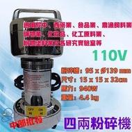 研磨機 (調理機) 食材 藥材 4兩 小型粉碎機 手提式藥材粉碎機 台灣製造 四兩粉碎機 中藥粉碎機 打粉機 磨粉機
