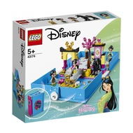 【精格賣場】LEGO樂高迪士尼43174 43175 43176 43177故事書大冒險花木蘭艾莎