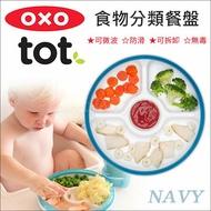 ✿蟲寶寶✿ 【美國OXO】 防滑訓練餐盤/防漏學習餐具-寶寶食物分類餐盤 / 海軍藍