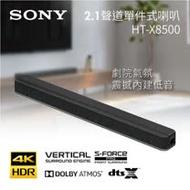 【限時加購】SONY HT-X8500 2.1 聲道單件式喇叭 SOUNDBAR
