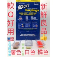 現貨供應!美國進口Mack's黏土耳塞 Mack's Pillow Soft Silicone Earplugs平行輸入