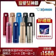 【象印_獨家2入組】不鏽鋼彈蓋保溫杯480ml+600ml(SM-SD48MM+SM-SD60)