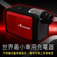 Amacrox 100W車用充電器