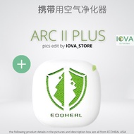 光合电子携带款ARC II PLUS 空气净化器 , Ecoheal (Mandarin Information)