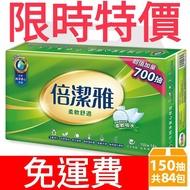 💎倍潔雅柔軟舒適抽取式衛生紙 150抽84包 倍潔雅 柔軟舒適 抽取式衛生紙 抽取衛生紙