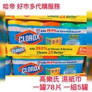 高樂氏 濕紙巾 居家殺菌 一罐78片 一組5罐 殺菌 好市多代購