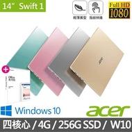 【贈office 2019超值組】Acer SF114-32 14吋輕薄窄邊框筆電(N4100/4G/256G/Win10)