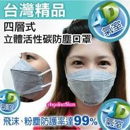 【台灣現貨】 藍鷹牌 最完美 4D 口罩 NP-4DC 可塑型 成人立體 活性碳口罩 防霾口罩 每盒/25片