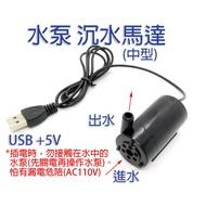 水泵浦(中型) 抽水馬達(USB5V) 沉水馬達 自動澆花 臥式 直流馬達 模型製作arduino