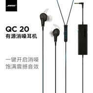 BOSE QC20有源消噪耳機qc20主動降噪入耳式耳機完美兼容安卓手機 消噪技術 舒適佩戴
