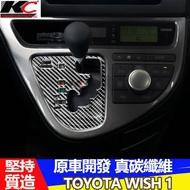 真碳纖維 豐田 TOYATA 卡夢貼 碳纖維 排檔 框 卡夢 內裝 WISH 1代 carbon 貼 檔位 內裝 改裝