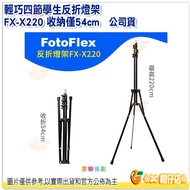 Fotoflex 輕巧四節 學生反折燈架 FX-X220 公司貨 收納僅54cm