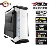 【華碩平台】R5六核{特攻先鋒}RX6700XT獨顯電玩機(R5-5600X/32G/1TB_SSD/RX6700XT-12G)