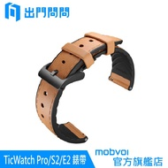 Mobvoi TicWatch Pro/S2/E2 專用錶帶-真皮矽膠 棕色(22mm)